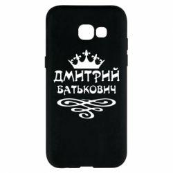 Чехол для Samsung A5 2017 Дмитрий Батькович - FatLine