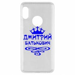 Чехол для Xiaomi Redmi Note 5 Дмитрий Батькович - FatLine