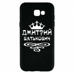 Чехол для Samsung A7 2017 Дмитрий Батькович - FatLine