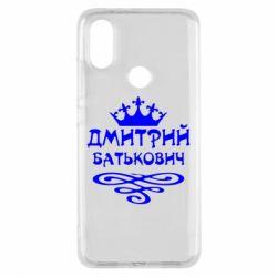 Чехол для Xiaomi Mi A2 Дмитрий Батькович - FatLine