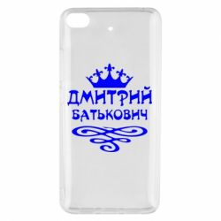 Чехол для Xiaomi Mi 5s Дмитрий Батькович - FatLine