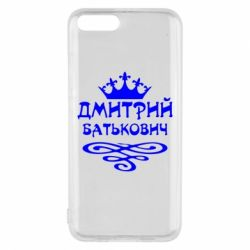 Чехол для Xiaomi Mi6 Дмитрий Батькович - FatLine