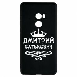 Чехол для Xiaomi Mi Mix 2 Дмитрий Батькович - FatLine