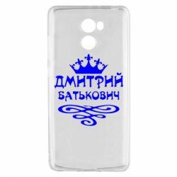 Чехол для Xiaomi Redmi 4 Дмитрий Батькович - FatLine