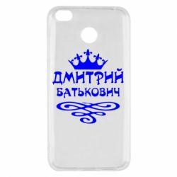 Чехол для Xiaomi Redmi 4x Дмитрий Батькович - FatLine