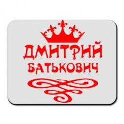 Коврик для мыши Дмитрий Батькович - FatLine