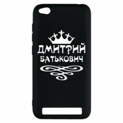 Чехол для Xiaomi Redmi 5a Дмитрий Батькович - FatLine