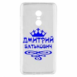 Чехол для Xiaomi Redmi Note 4 Дмитрий Батькович - FatLine