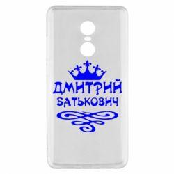 Чехол для Xiaomi Redmi Note 4x Дмитрий Батькович - FatLine