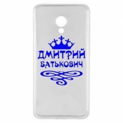 Чехол для Meizu M5 Дмитрий Батькович - FatLine