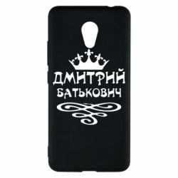 Чехол для Meizu M5c Дмитрий Батькович - FatLine