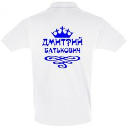 Футболка Поло Дмитрий Батькович - FatLine