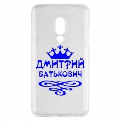 Чехол для Meizu 15 Дмитрий Батькович - FatLine