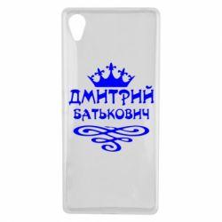 Чехол для Sony Xperia X Дмитрий Батькович - FatLine