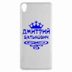 Чехол для Sony Xperia XA Дмитрий Батькович - FatLine