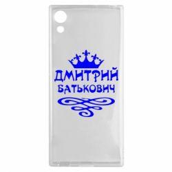 Чехол для Sony Xperia XA1 Дмитрий Батькович - FatLine