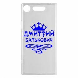 Чехол для Sony Xperia XZ1 Дмитрий Батькович - FatLine
