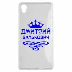 Чехол для Sony Xperia Z1 Дмитрий Батькович - FatLine