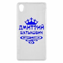 Чехол для Sony Xperia Z2 Дмитрий Батькович - FatLine