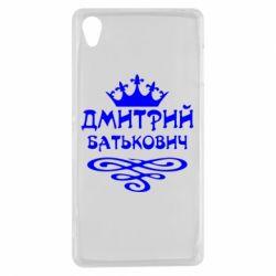 Чехол для Sony Xperia Z3 Дмитрий Батькович - FatLine