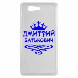 Чехол для Sony Xperia Z3 mini Дмитрий Батькович - FatLine