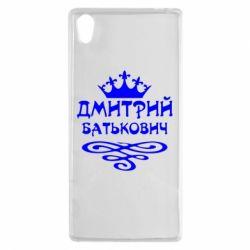 Чехол для Sony Xperia Z5 Дмитрий Батькович - FatLine