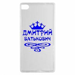 Чехол для Huawei P8 Дмитрий Батькович - FatLine