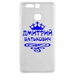 Чехол для Huawei P9 Дмитрий Батькович - FatLine