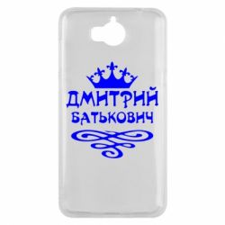 Чехол для Huawei Y5 2017 Дмитрий Батькович - FatLine