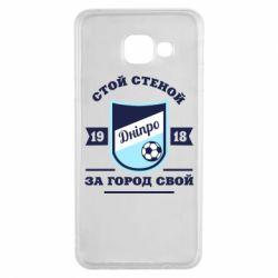 Чохол для Samsung A3 2016 Дніпро