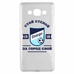 Чохол для Samsung A5 2015 Дніпро