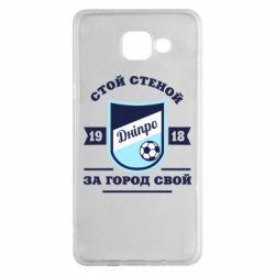 Чохол для Samsung A5 2016 Дніпро