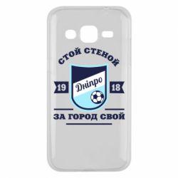 Чохол для Samsung J2 2015 Дніпро