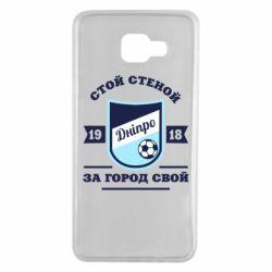 Чохол для Samsung A7 2016 Дніпро