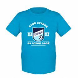 Дитяча футболка Дніпро