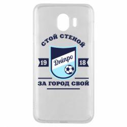 Чохол для Samsung J4 Дніпро