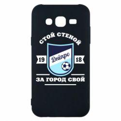 Чохол для Samsung J5 2015 Дніпро