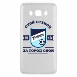Чохол для Samsung J5 2016 Дніпро