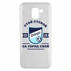 Чохол для Samsung J6 Дніпро