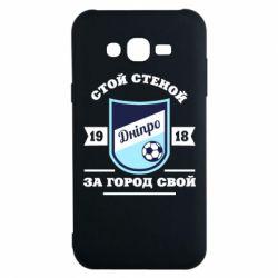 Чохол для Samsung J7 2015 Дніпро