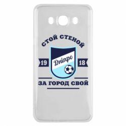 Чохол для Samsung J7 2016 Дніпро