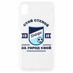 Чохол для iPhone XR Дніпро