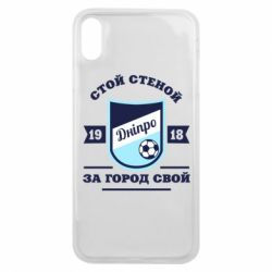 Чохол для iPhone Xs Max Дніпро