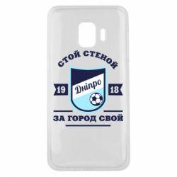 Чохол для Samsung J2 Core Дніпро