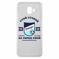 Чохол для Samsung J6 Plus 2018 Дніпро