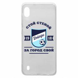 Чохол для Samsung A10 Дніпро