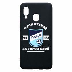 Чохол для Samsung A40 Дніпро