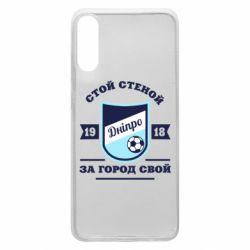 Чохол для Samsung A70 Дніпро