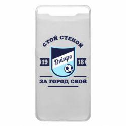 Чохол для Samsung A80 Дніпро