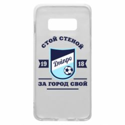 Чохол для Samsung S10e Дніпро
